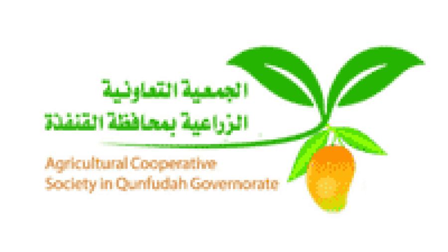 توفر وظيفة إدارية في الجمعية التعاونية الزراعية لحملة البكالوريوس بالقنفذة
