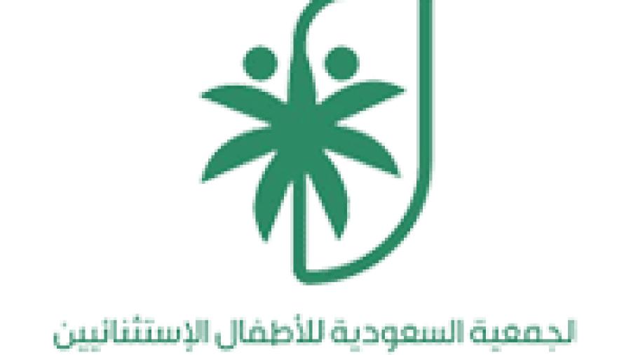 توفر وظائف في الجمعية السعودية للأطفال الإستثنائيين لحملة الدبلوم فما فوق