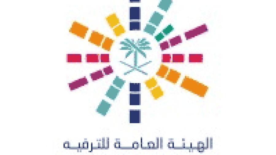 توفر وظيفة تقنية في الهيئة العامة للترفيه لذوي الخبرة بمدينة الرياض