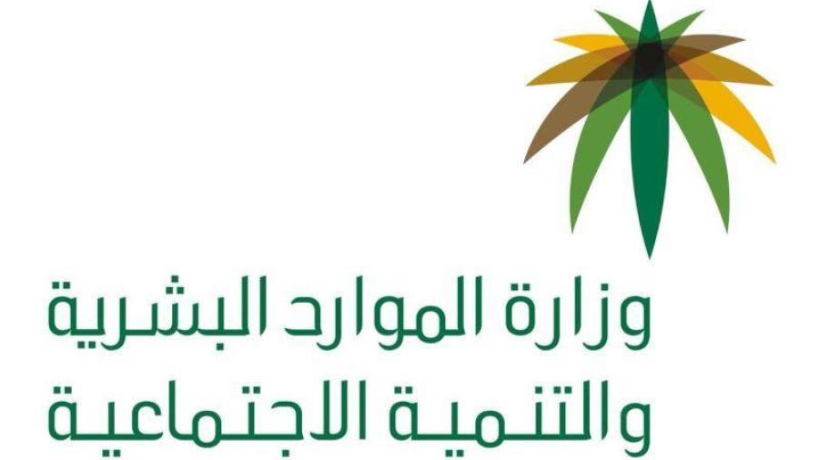 تدعو وزارة الموارد البشرية (369) متقدم ومتقدمة على الوظائف الصحية