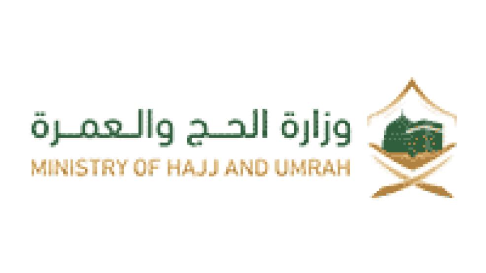 شعار وزارة الحج والعمرة Pdf