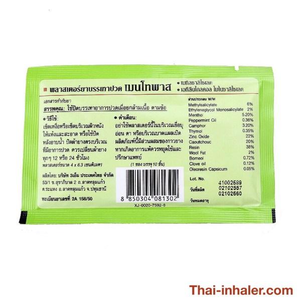 Neoplast Mentopas - Thailändisches Menthol Pflaster - 1 Packung mit 10 Stück