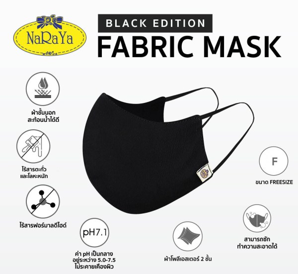 Fabric Mask - NaRaYa Brand From Thailand - Black Colour - 1 Piece