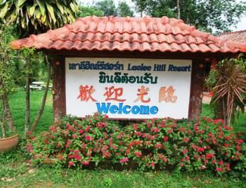 Schild Laolee Hill Resort im Tee-Dorf Doi Wawee, Nordthailand