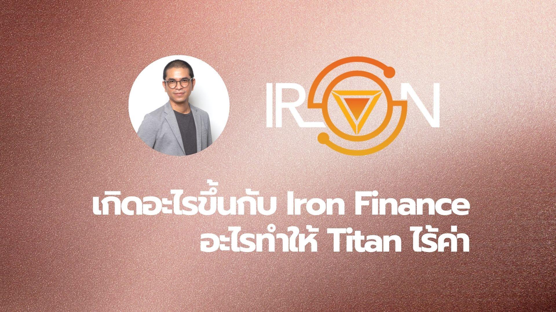 เกิดอะไรขึ้นกับ Iron Finance อะไรทำให้ Titan ไร้ค่า