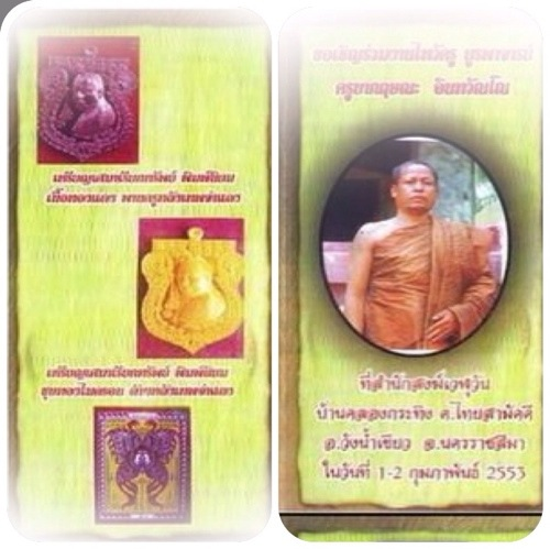 2553_BE_edition_Kroo_Ba_Krissana_Intawano_amulets_poster.JPG