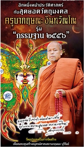 Kroo Ba Krissana Intawano 2556 Kammathana Edition amulets
