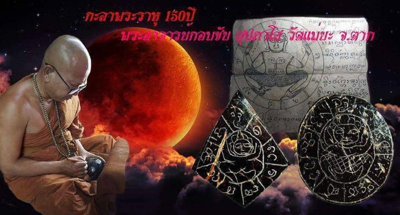 Meed Haek and Phra Rahu Lanna Amulets LP Gorp Chai