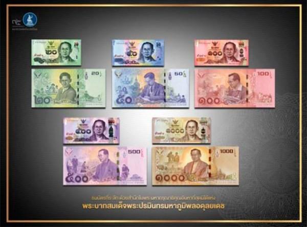 Памятные банкноты в память о Его Величестве Короле ...