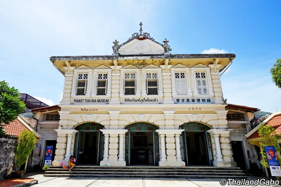 プーケット タイフア 博物館