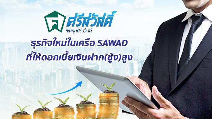เงินทุนศรีสวัสดิ์ ธุรกิจใหม่ในเครือ SAWAD ที่ให้ดอกเบี้ยเงินฝาก(ซู้ง)สูง