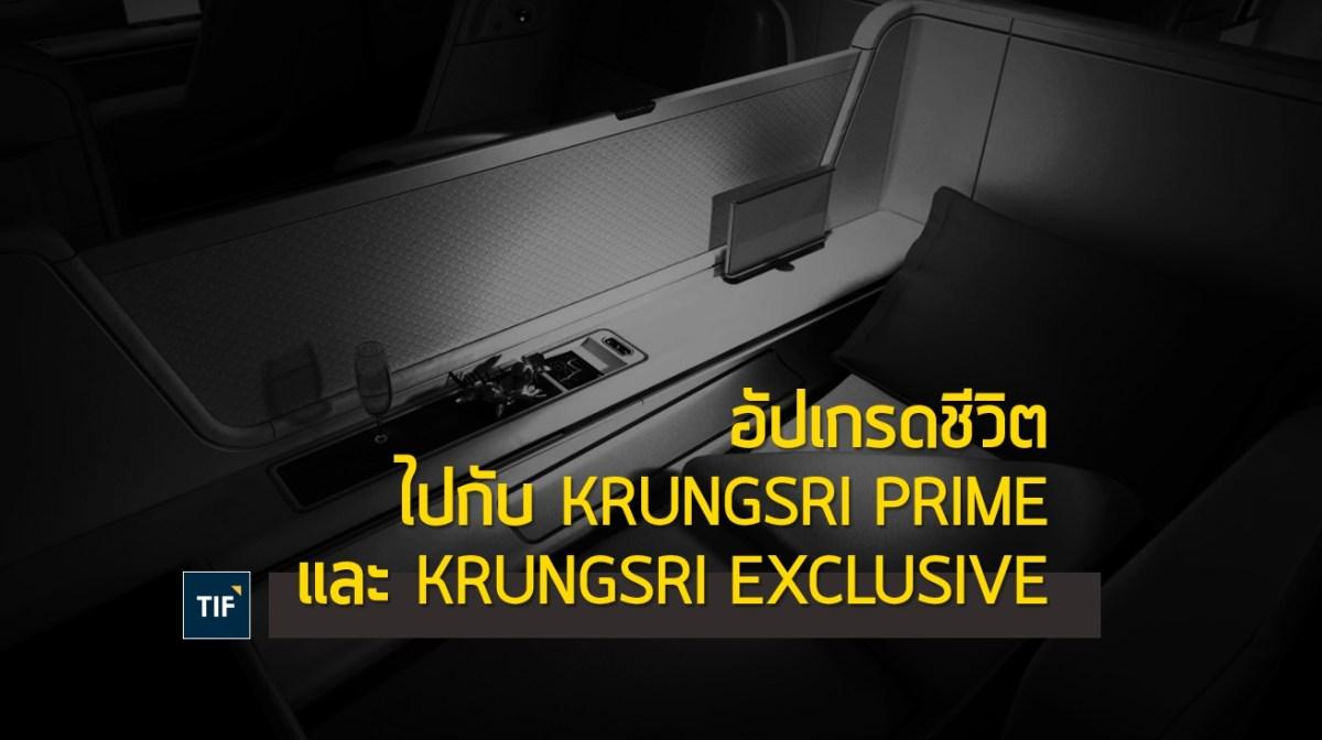 ลงทุนให้ได้ผลตอบแทนดี พร้อมรับเอกสิทธิ์ไปกับ KRUNGSRI PRIME และ KRUNGSRI EXCLUSIVE