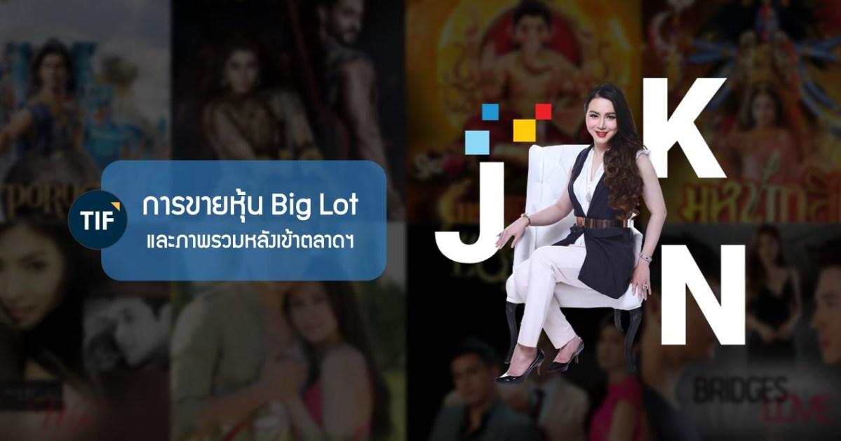 จับตาการขายหุ้น Big lot และภาพรวมธุรกิจ JKN เจ้าแม่คอนเทนต์ของประเทศไทย หลังเข้าตลาดฯ 1 ปี