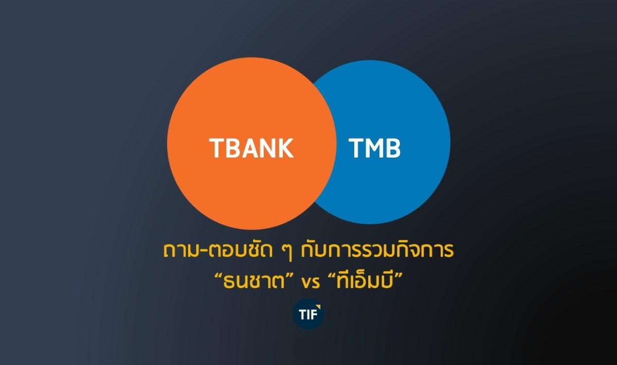 """ถาม-ตอบชัด ๆ กับการรวมกิจการ """"ธนชาต"""" vs """"ทีเอ็มบี"""""""