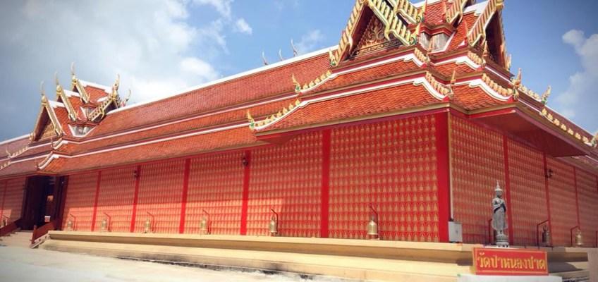 Wat Pa Nong Chad (วัดป่าหนองชาด)