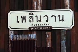 plearnwan1
