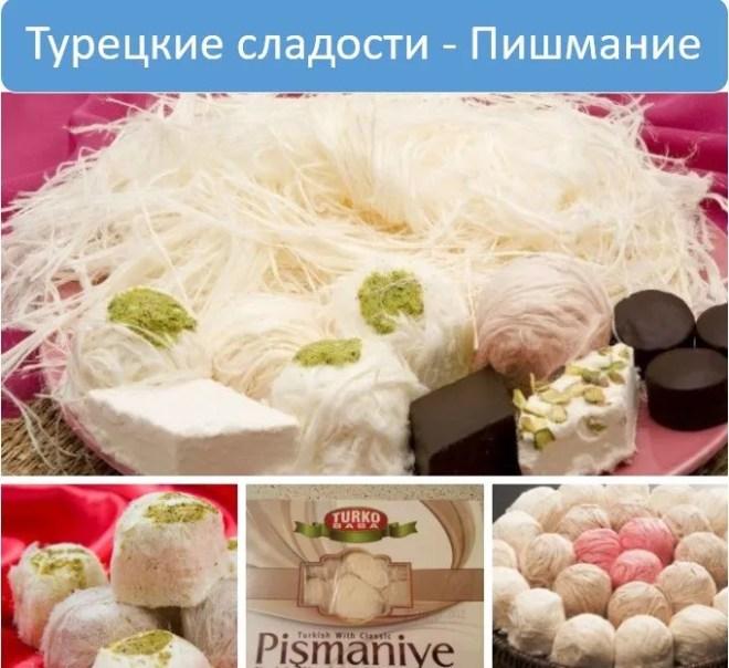 Турецкие сладости - Пишмание