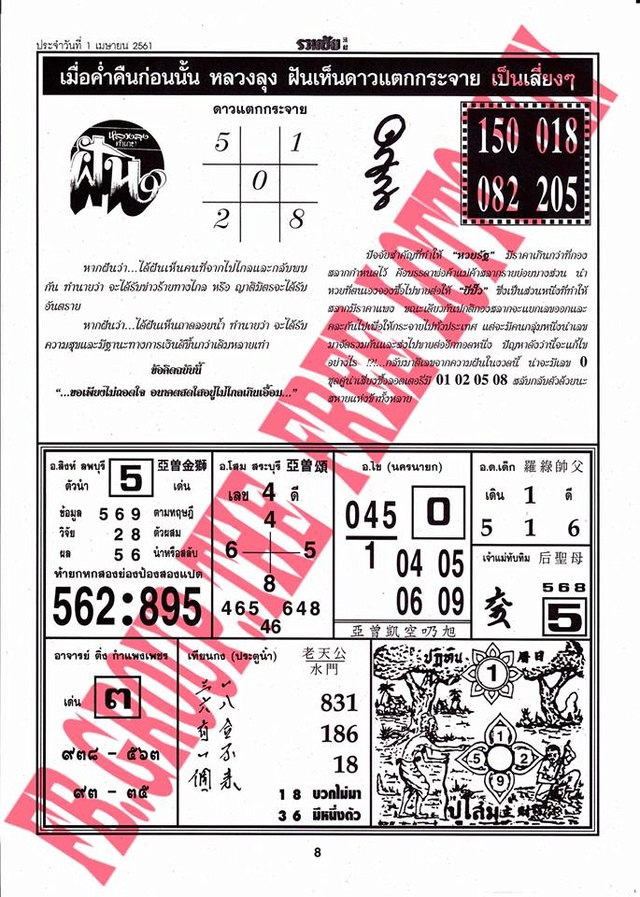 thai lotto vip tips