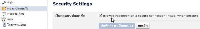 ตั้งให้เฟซบุ๊กใช้ HTTPS