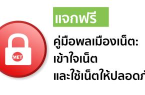 แจกฟรี คู่มือพลเมืองเน็ต: เข้าใจเน็ต และใช้เน็ตให้ปลอดภัย