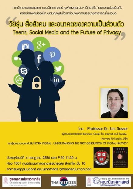 วัยรุ่น สื่อสังคม และอนาคตของความเป็นส่วนตัว