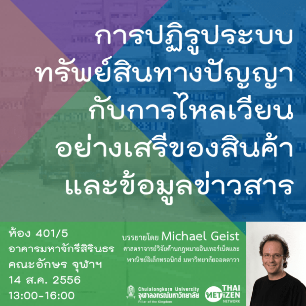 Michael Geist public lecture on Intellectual Property Reform