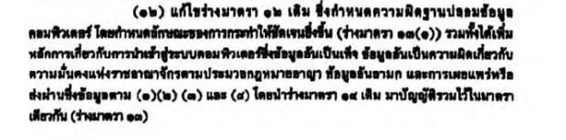 แก้ไขร่างมาตรา 12 ของปี 2546 เป็นร่างมาตรา 13(1) ในปี 2549
