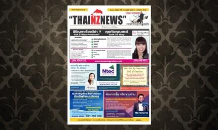 THAINZNEWS 1 MAY 2016