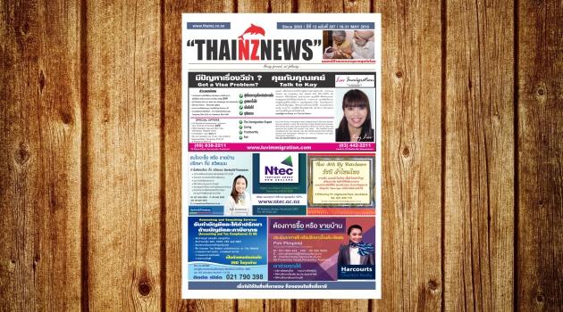 THAINZ NEWS 16 MAY 2016