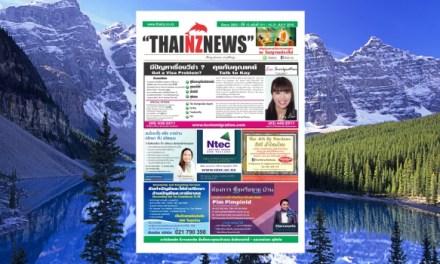 THAINZ NEWS 16 JULY 2016