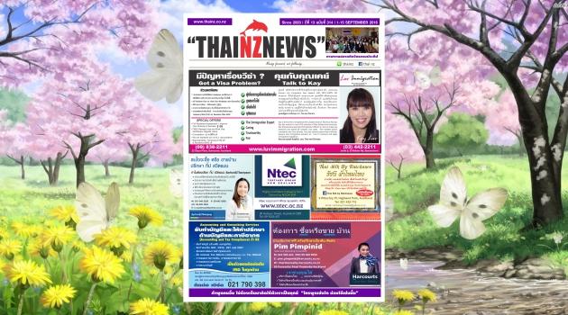 THAINZ NEWS 1 SEPTEMBER 2016