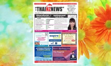 THAINZ NEWS 1 FEBRUARY 2017