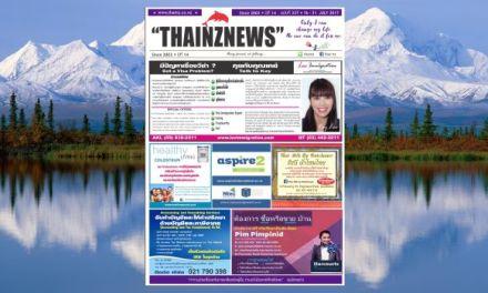 THAINZ NEWS 16 JULY 2017
