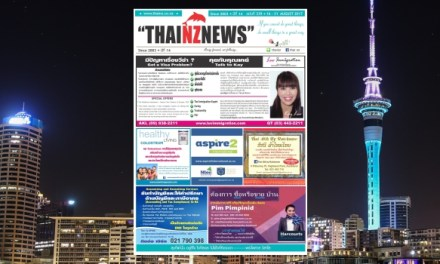 THAINZ NEWS 16 AUGUST 2017