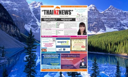 THAINZ NEWS 1 SEPTEMBER 2017