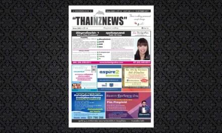 THAINZ NEWS 1 OCTOBER 2017