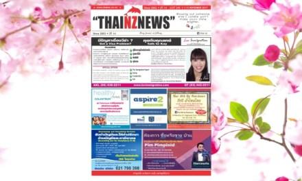 THAINZ NEWS 1 NOVEMBER 2017