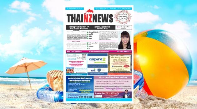 THAINZ 16 JANUARY 2018