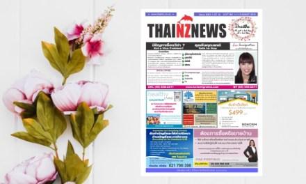 THAINZ 1 AUGUST 2018