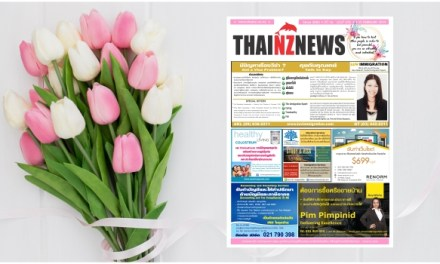 THAINZ 1 FEBRUARY 2019