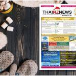 THAINZ 16 JUNE 2019