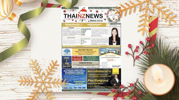 THAINZ 16 DECEMBER 2019