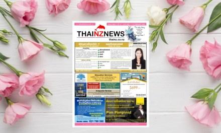 THAINZ 1 FEBRUARY 2020