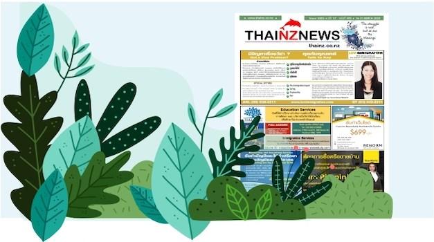 thai nz 16 march 2020