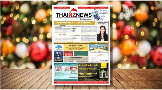 THAINZ 16 NOVEMBER 2020