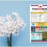 THAINZ 16 JUNE 2021