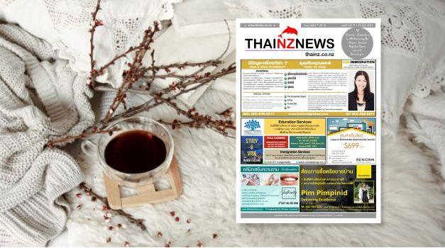 THAINZ 1 JULY 2021