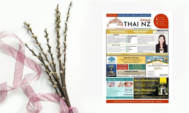 THAINZ 16 SEPTEMBER 2021