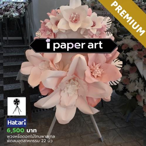 พวงหรีด พัดลม อุตสาหกรรม Hatari 22 นิ้ว (ดอกไม้ชมพูโอรส)