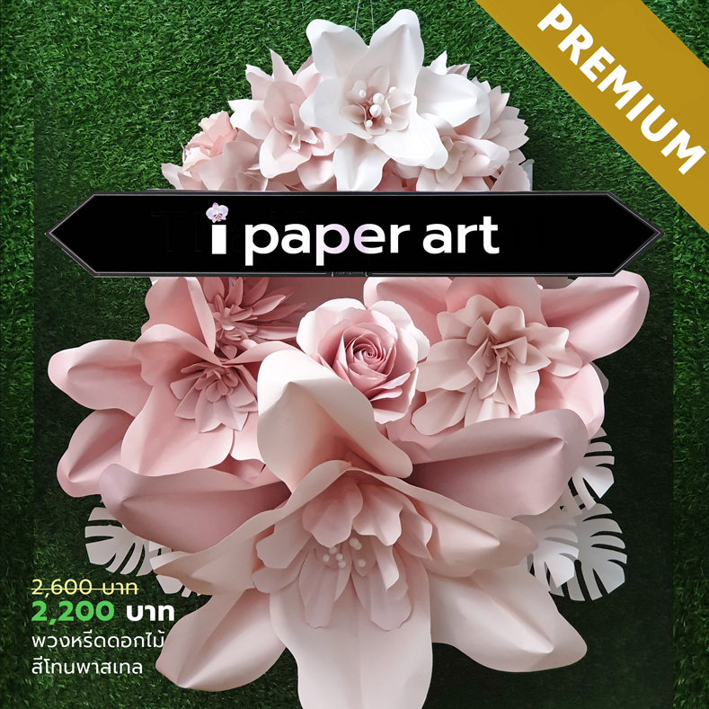 หรีดดอกไม้กระดาษ